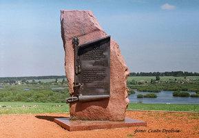 Памятник русским и французским солдатам