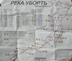 "ub06 fill 235x200 - Водный маршрут ""Река Уборть"""